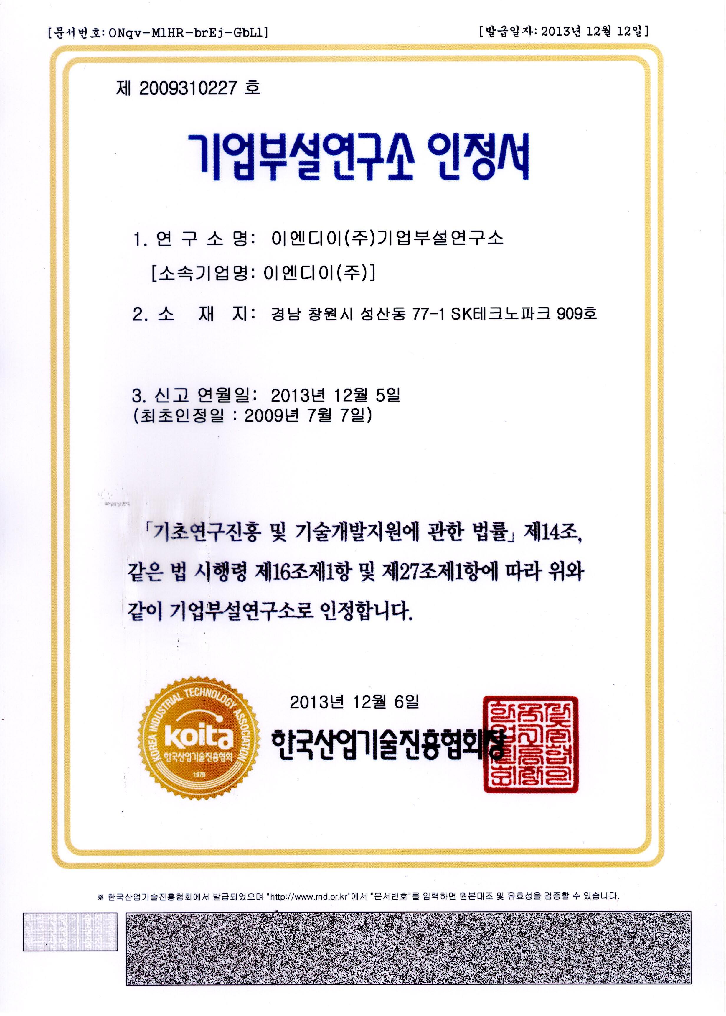 기업부설연구소 인정서 (2013.12.06).jpg